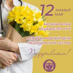 Поздравление ректора КазНМУ Талгата Нургожина с Международным днем медицинской сестры