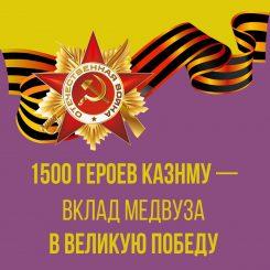 Маметова, Иванилов, Нугманов, Карынбаев и еще 1500 героев КазНМУ —  вклад КазНМУ в Великую Победу