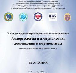 V Международная Конференция «Аллергология и иммунология: достижения и перспективы» (23-25 сентября)